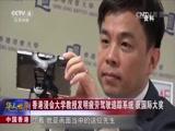 [华人世界]中国香港:香港浸会大学教授发明疲劳驾驶追踪系统 获国际大奖