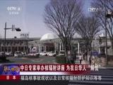 """[华人世界]日本:中日专家举办核辐射讲座 为在日华人""""解忧"""""""