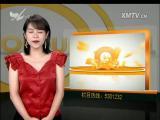 炫彩生活 2017.06.25 - 厦门电视台 00:03:50