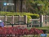 新闻斗阵讲 2017.06.26 - 厦门卫视 00:25:16