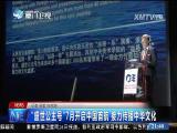 两岸新新闻 2017.06.26 - 厦门卫视 00:27:14