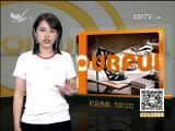 炫彩生活 2017.06.23 - 厦门电视台 00:04:22