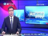 两岸新新闻 2017.6.27 - 厦门卫视 00:27:04