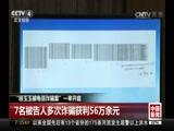 《中国新闻》 20170628 07:00