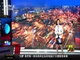[中国新闻]大数据看香港:香港与内地经贸互联互通更加紧密