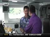 [中国新闻]香港微视角——舰长带你看军舰
