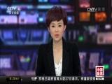 《中国新闻》 20170628 08:00