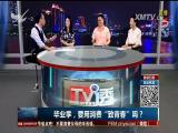 """毕业季,要用消费""""致青春""""吗? TV透 2017.6.30 - 厦门电视台 00:24:58"""