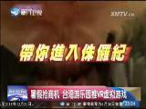 两岸共同新闻(周末版) 2017.7.1 - 厦门卫视 00:59:26
