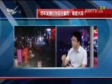 思明政协讲谈:对不文明行为实行重罚,难度大吗? TV透 2017.7.2 - 厦门电视台 00:24:55