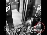 [视频]李建华:徒手夺枪