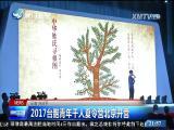 两岸新新闻 2017.7.5 - 厦门卫视 00:26:45