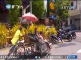 两岸新新闻 2017.7.8 - 厦门卫视 00:28:52