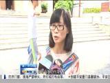 特区新闻广场 2017.7.9 - 厦门电视台 00:22:49