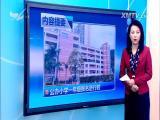 午间新闻广场 2017.7.10 - 厦门电视台 00:20:53