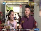 闽南吃透透·寻找传统泉州味(下) 闽南通 2017.07.09 - 厦门卫视 00:24:53