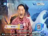沧海神话(二十七)械斗的牺牲者 斗阵来讲古 2017.07.10 - 厦门卫视 00:29:23