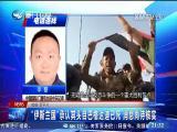 两岸新新闻 2017.07.12 - 厦门卫视 00:26:11