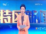 特区新闻广场 2017.7.14 - 厦门电视台 00:23:25