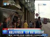 两岸新新闻 2017.7.14 - 厦门卫视 00:26:14