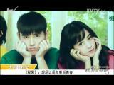 炫彩生活 2017.07.13 - 厦门电视台 00:08:50