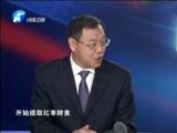《对话中原》 20170716 国人粮仓谋变局