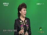 洪涛信箱:罕见的心脏 中华医药 2017.07.17 - 中央电视台 00:41:34