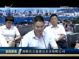 金融聚焦 2017.07.15 - 厦门电视台 00:08:22