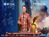 沧海神话(三十一)荒唐的建醮大典 斗阵来讲古 2017.07.17 - 厦门卫视 00:30:13