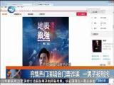 新闻斗阵讲 2017.7.18 - 厦门卫视 00:24:01