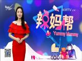 辣妈帮 2017.07.17 - 厦门电视台 00:17:50