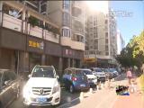 路长制:打通城市综合管理最后一百米 十分关注 2017.7.18 - 厦门电视台 00:18:40