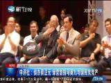两岸新新闻 2017.7.18 - 厦门卫视 00:26:52