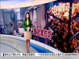 午间新闻广场 2017.7.19 - 厦门电视台 00:20:52