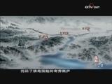 """《再说长江》 第二十二集 庐山说""""庐"""""""