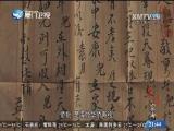 两岸新新闻 2017.7.19 - 厦门卫视 00:26:45