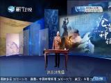 沧海神话(三十三)柴大纪的围剿行动 斗阵来讲古 2017.07.19 - 厦门卫视 00:28:52