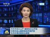 《新闻联播》 20170720 21:00