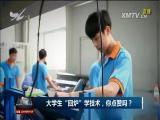 """大学生""""回炉""""学技术,你点赞吗? TV透 2017.7.20 - 厦门电视台 00:24:57"""