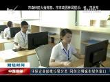 海西财经报道 2017.07.20 - 厦门电视台 00:08:20