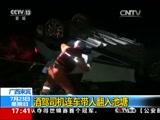 [新闻直播间]广西来宾:酒驾司机连车带人翻入池塘