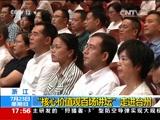 """[新闻直播间]浙江:""""核心价值观百场讲坛""""走进台州"""