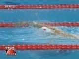 [视频]游泳世锦赛·男子400米自由泳决赛:孙杨摘得首金 实现三连冠
