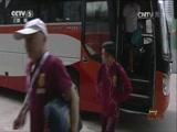 [足球之夜]表现不一 中国足球各级国家队征战中