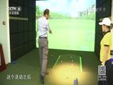 [海峡两岸]全国校园高尔夫培训指导基地联通两岸教育管道