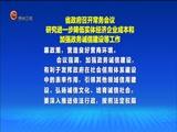 《贵州新闻联播》 20170725
