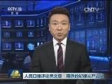 [视频]人民日报评论员文章:用铁的纪律从严治党