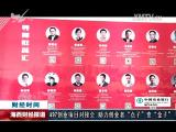 海西财经报道 2017.07.24 - 厦门电视台 00:09:03