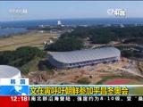 [新闻30分]韩国:文在寅呼吁朝鲜参加平昌冬奥会