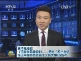 """[视频]新华社播发《信有长风破浪时——坚定""""四个自信"""" 推进中国特色社会主义伟大事业述评》"""